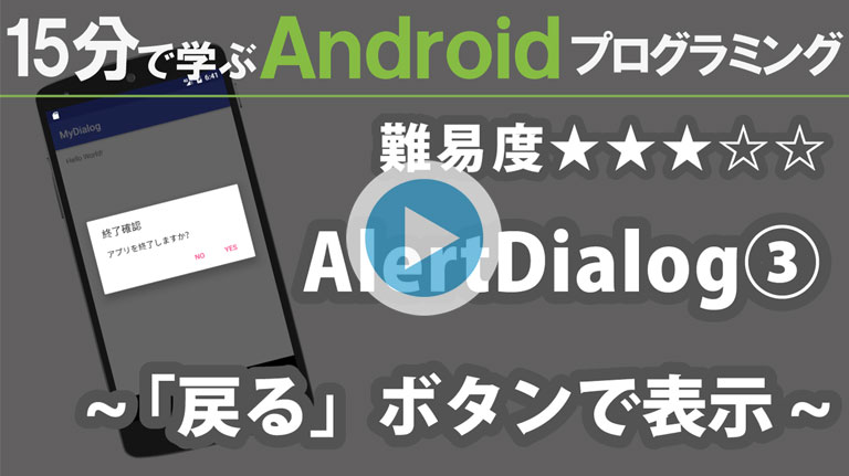 Android プログラミング【 AlertDialog 】~ 「戻る」ボタンで表示 ~