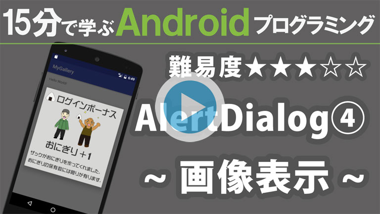 Android プログラミング【 AlertDialog 】~ 画像表示 ~