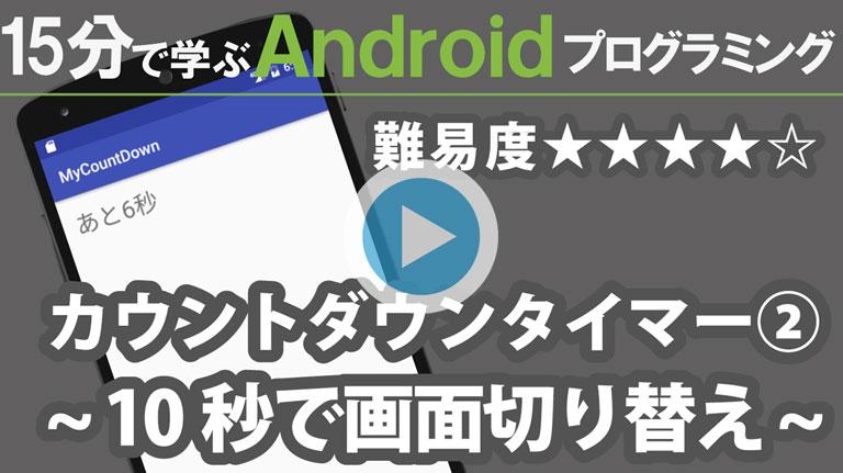 Android 開発 カウントダウンタイマー2 768