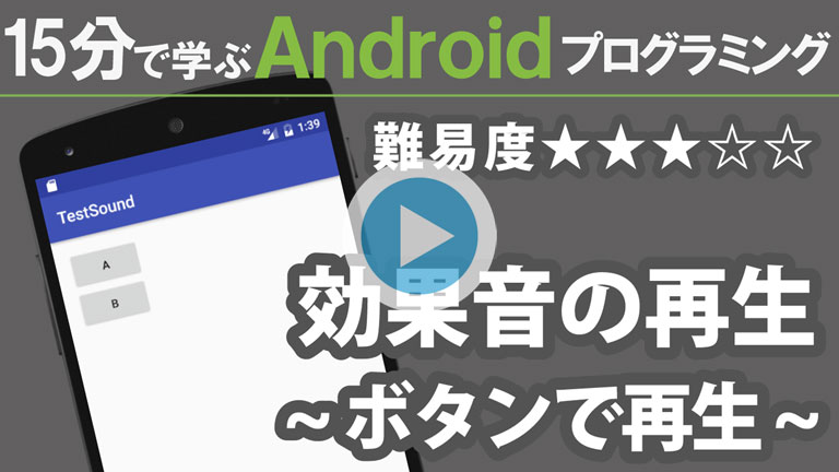 Android 開発 効果音 768