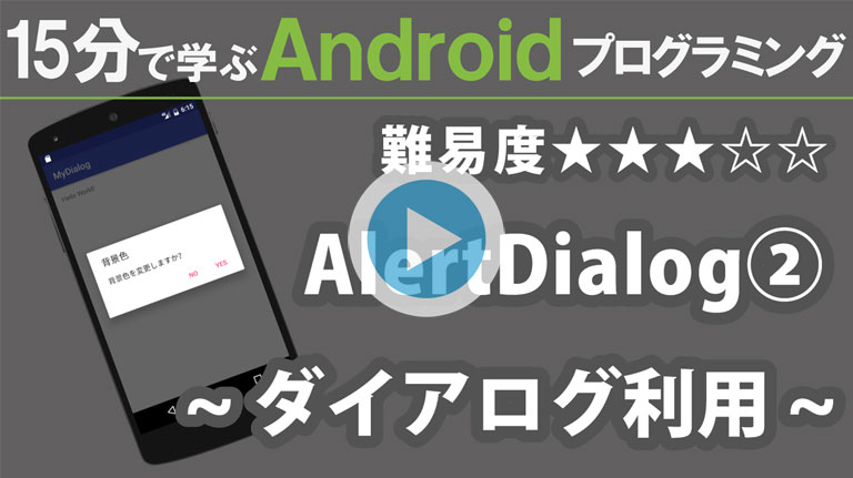 Android プログラミング【 AlertDialog 】 ~ ダイアログ利用 ~
