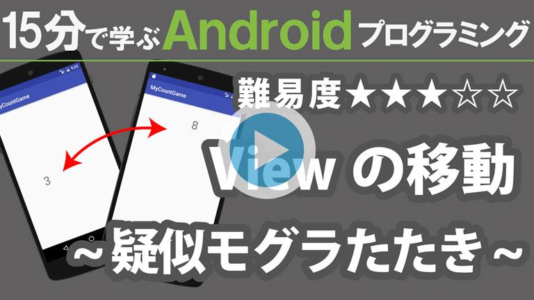 Android プログラミング【 Viewの移動 】~ 疑似モグラたたき ~