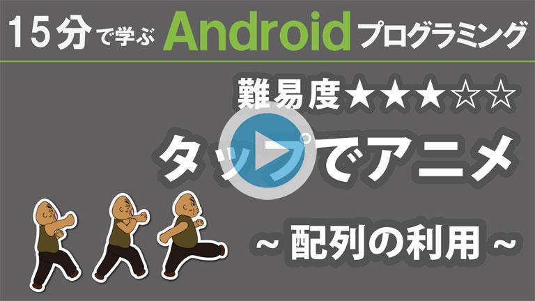 Android 開発 タップアニメ 768