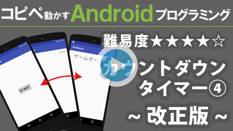Android プログラミング【 カウントダウンタイマー④ 】~ 改正版 ~768