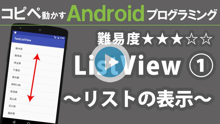 Android プログラミング【 ListView ① 】 ~リストの表示~ 768