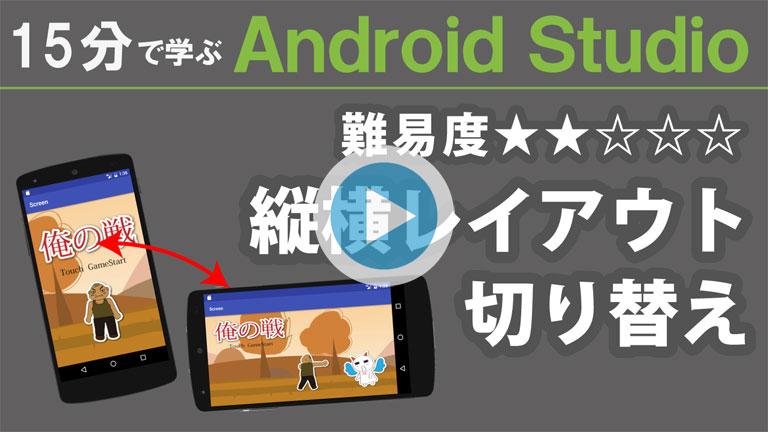 Android プログラミング【 縦横レイアウトの切り替え 】 768