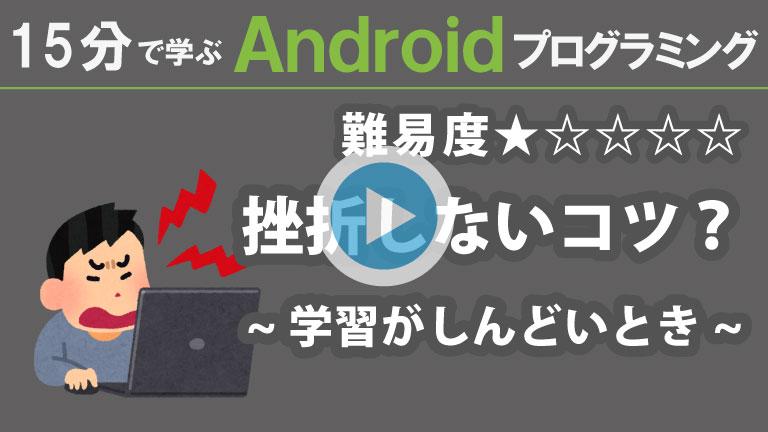 Android 開発 挫折しないコツ? 768