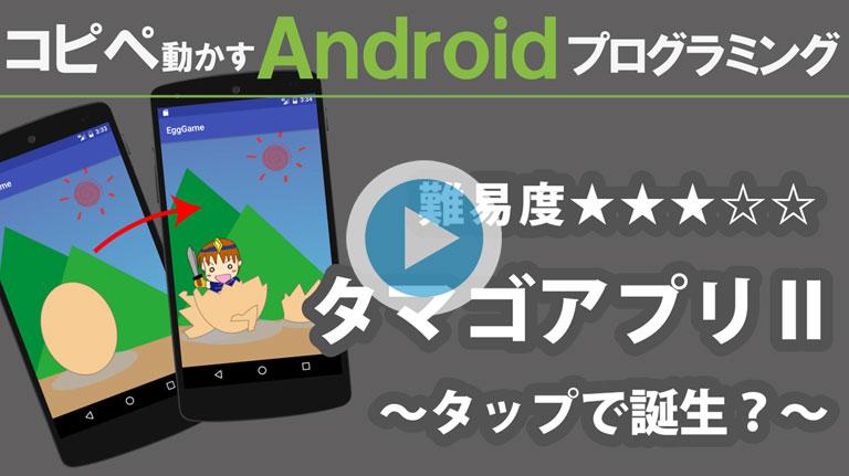 Android 入門 タマゴアプリ768