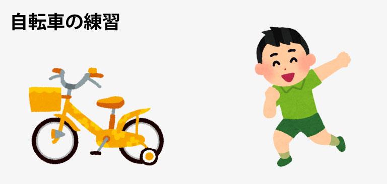 00 自転車の練習