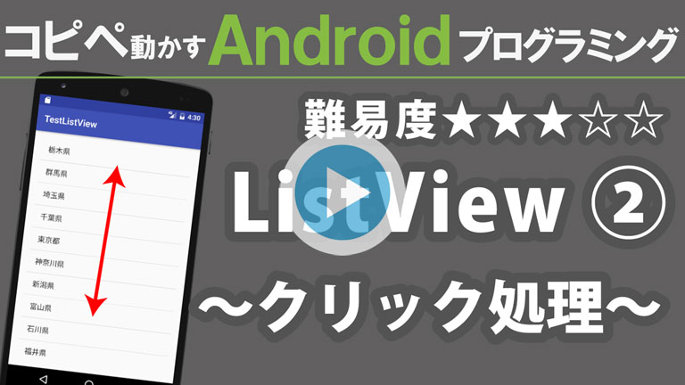 Android プログラミング【 ListView ② 】 ~クリック処理~ 2768