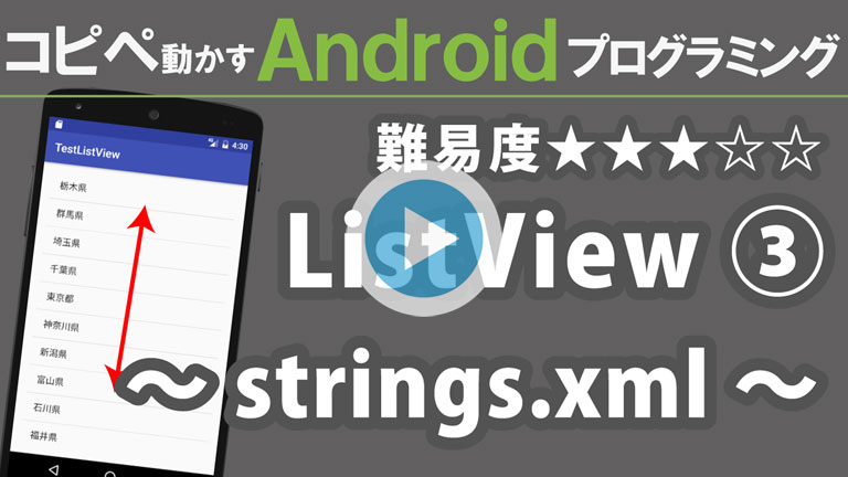 ListView ~strings.xml利用~ 768