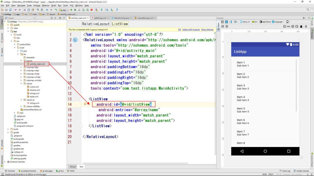 ListViewクリック処理_activity_main_xml