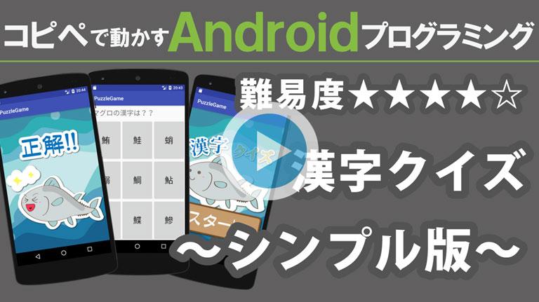 漢字クイズ ~シンプル版~ 768
