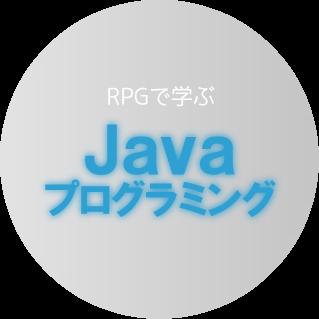 RPGで学ぶ Javaプログラミング